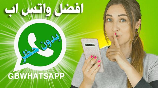 Photo of تعرف على مميزات وطريقه تحميل تطبيق GBwhatsapp
