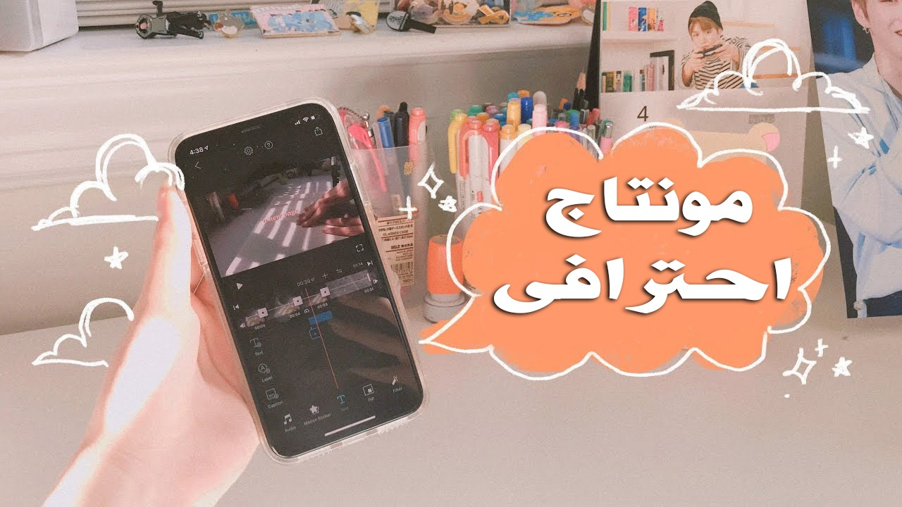 Photo of تعلم صناعة الفيديوهات ( المونتاج ) من الموبايل !