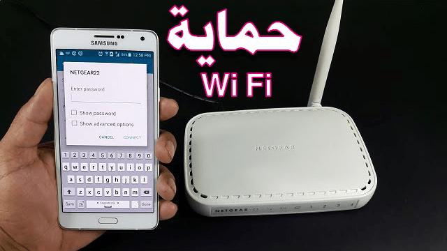 Photo of حمايه شبكه الواى فاى من الاختراق + تغير كلمه سر Wi-Fi