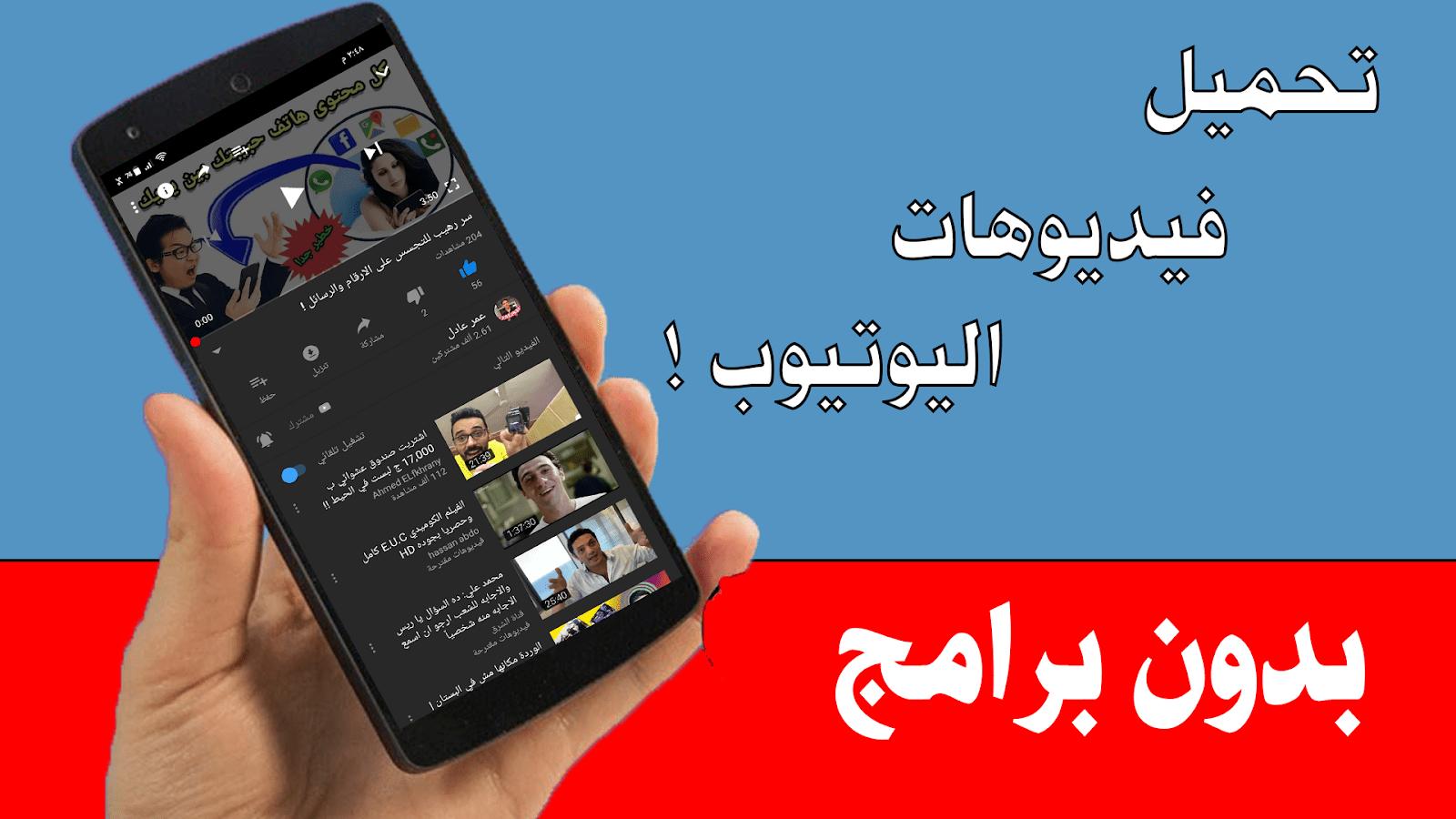 Photo of طريقه سهله جدا لتحميل الفيديوهات من اليوتيوب بدون برامج !