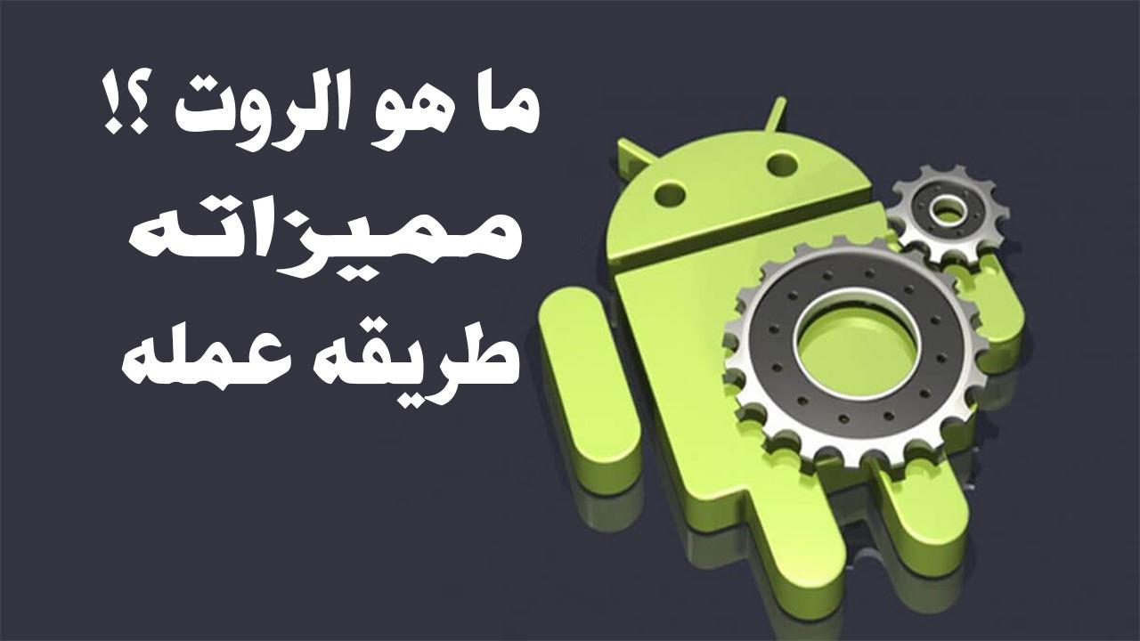 Photo of كل م تريد معرفته عن الروت فى هذه التدوينه