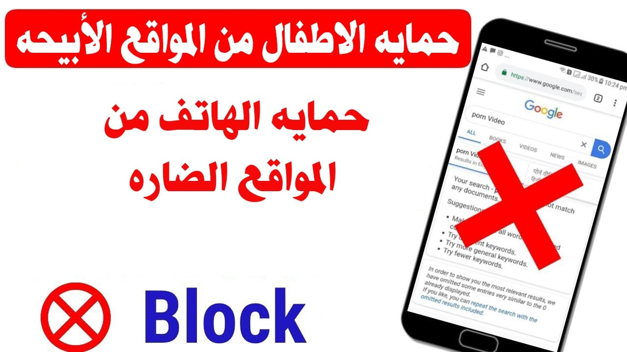 Photo of حمايه الاطفال من المواقع الضاره والقبيحه على الهاتف – بدون برامج