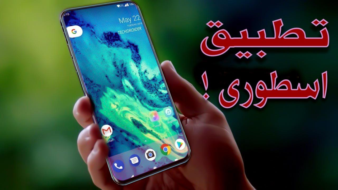 Photo of تطبيقات مهمه جدا لازم تكون على موبايلك –  اكتوبر 2019