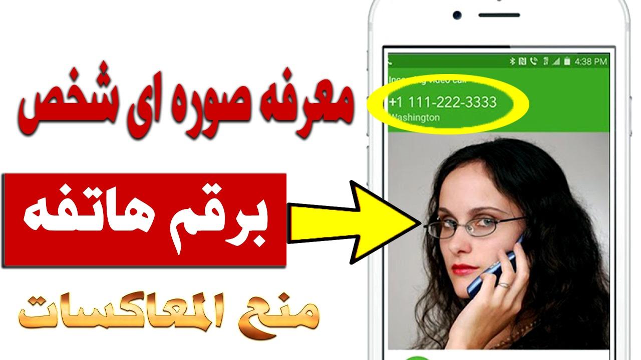 Photo of طريقه معرفه صوره اى شخص يحاول الاتصال بك من رقم هاتفه فقط !!