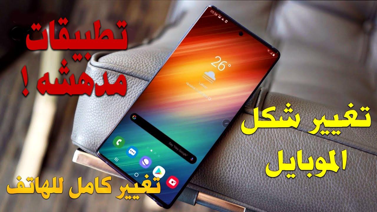 Photo of أجمل واقوى التطبيقات لتغيير شكل الهاتف بالكامل الى شكل جميل جدا
