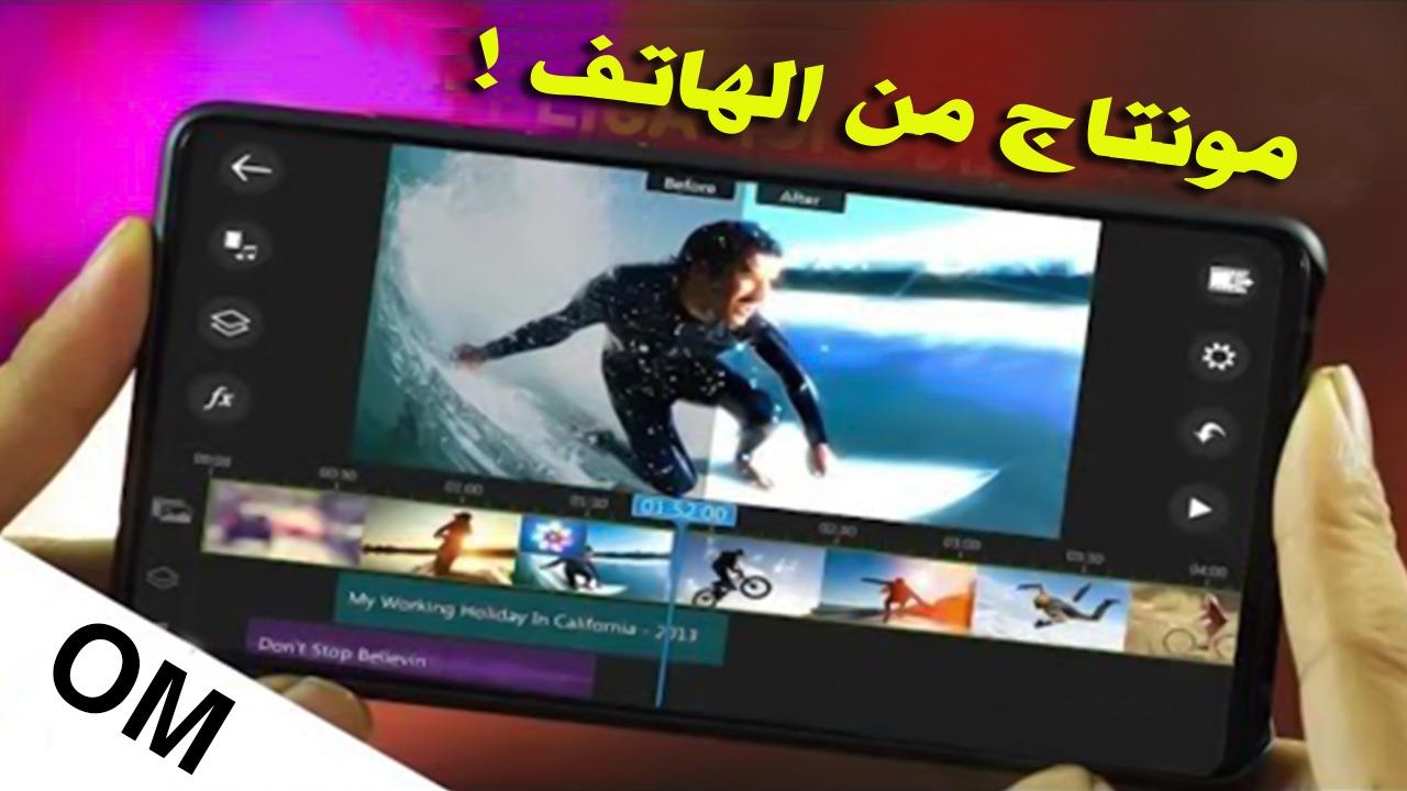 Photo of افضل 5 تطبيقات للتعديل علي الفيديو وصناعه الفيديديوهات بإحتراف من الهاتف 2019