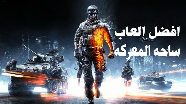 Photo of أفضل العاب ساحة المعركة للاندرويد علي الاطلاق