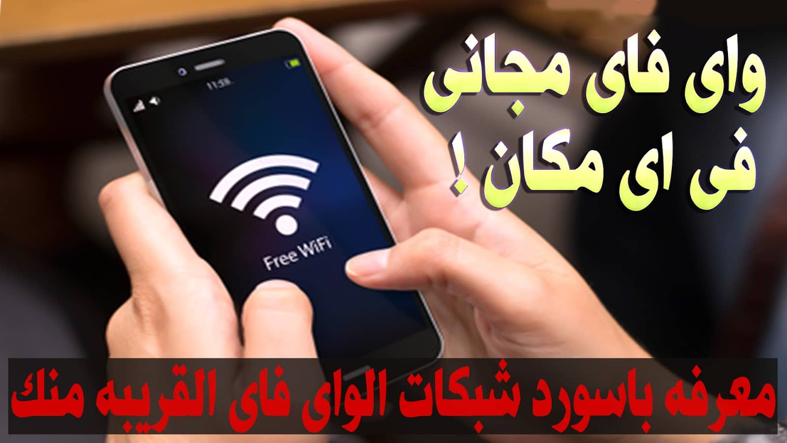Photo of طريقه مدهشه لمعرفه باسورد شبكات الواى فاى القريبه منك – بدوت روت