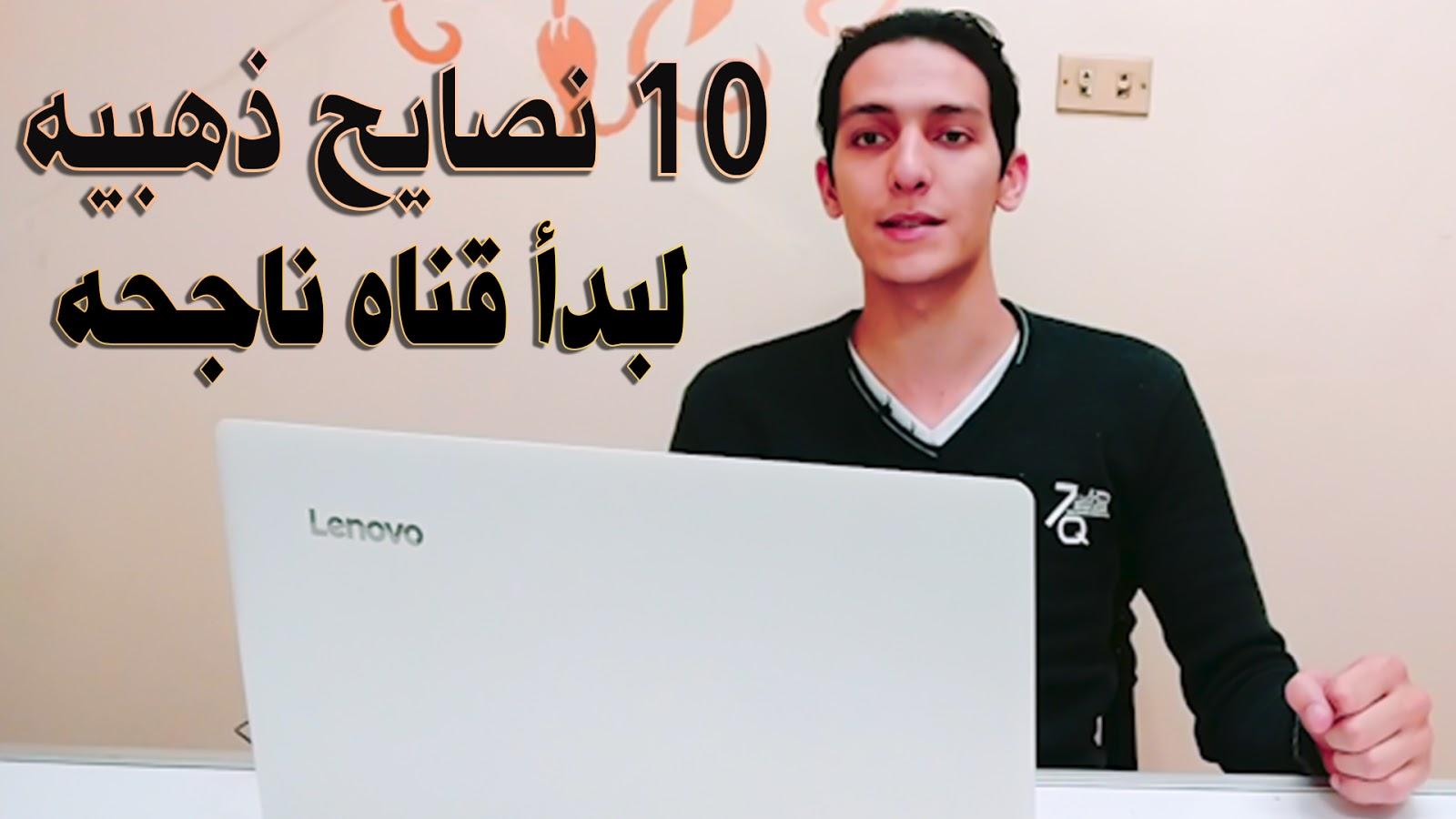 Photo of 10 نصايح مهمه جدا قبل البدأ فى العمل على اليوتيوب وجنى الارباح