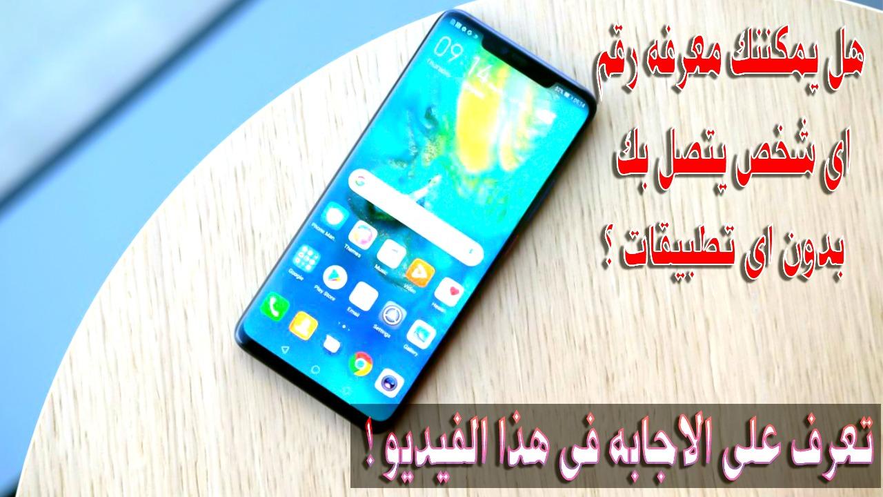 Photo of معرفه رقم اى شخص بدون تروكولر او أي تطبيق اخر