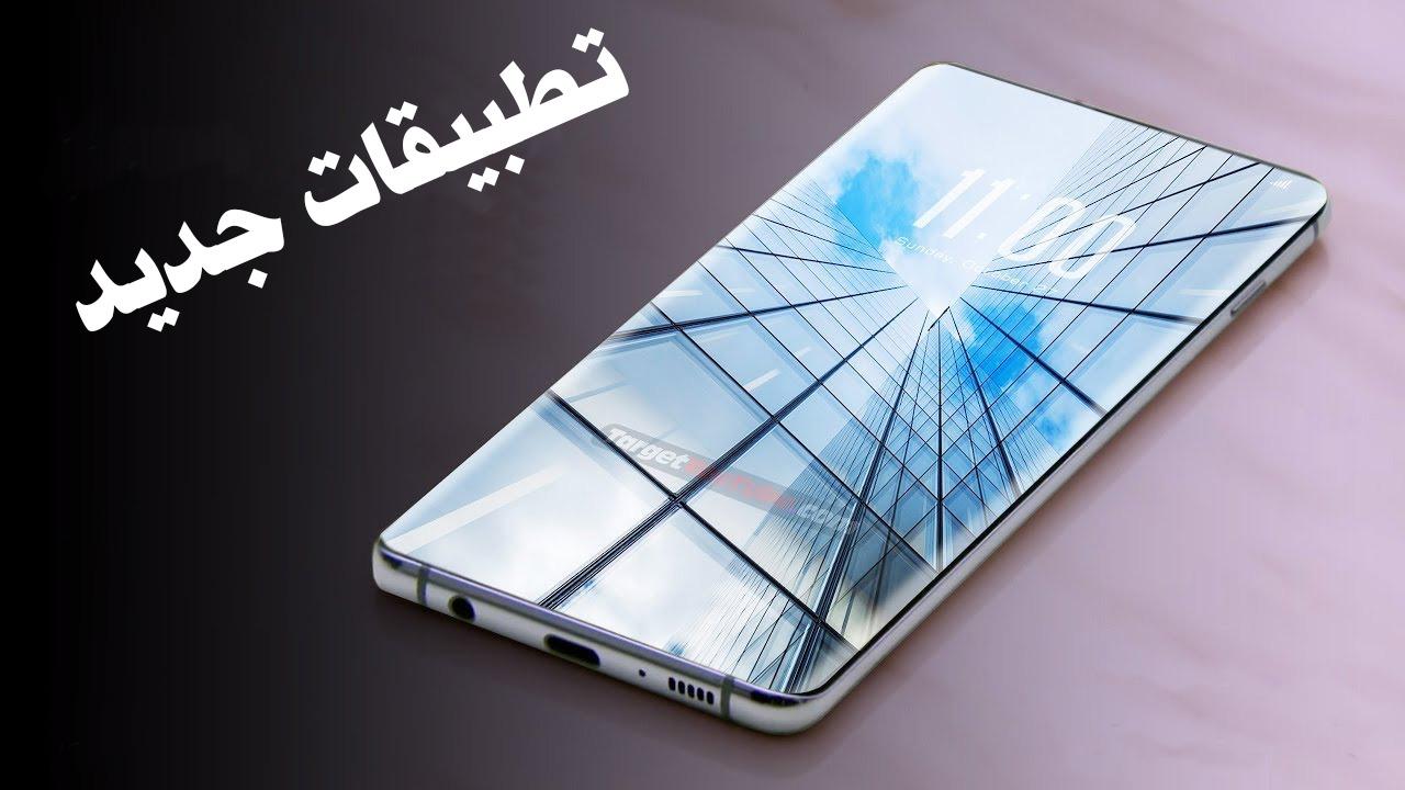 Photo of تطبيقات جديده لم تسمع عنها ابدا 2020