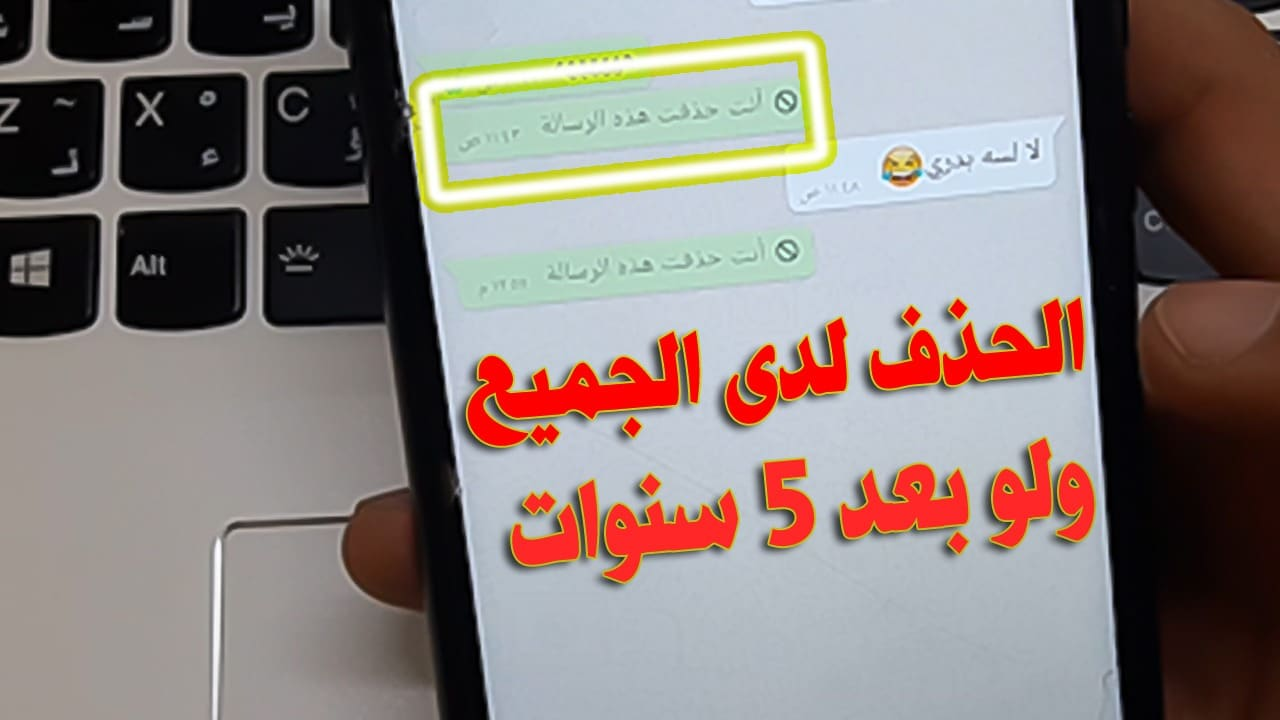 Photo of طريقه بسيطه لحذف رسايل الواتس أب لو بعد 5 سنين 2020