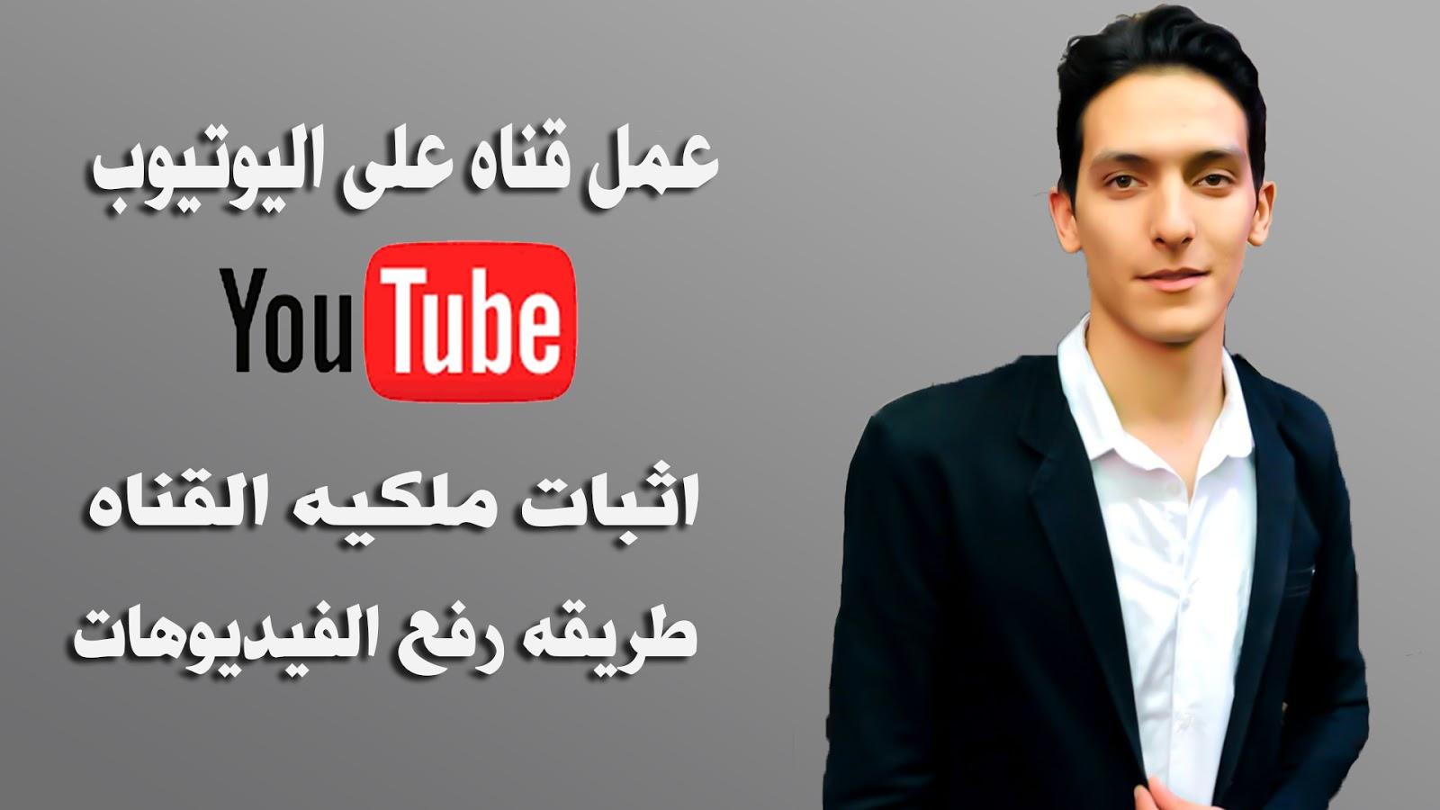 Photo of شرح كل شيء لكيفيه عمل قناه على اليوتيوب من الموبايل