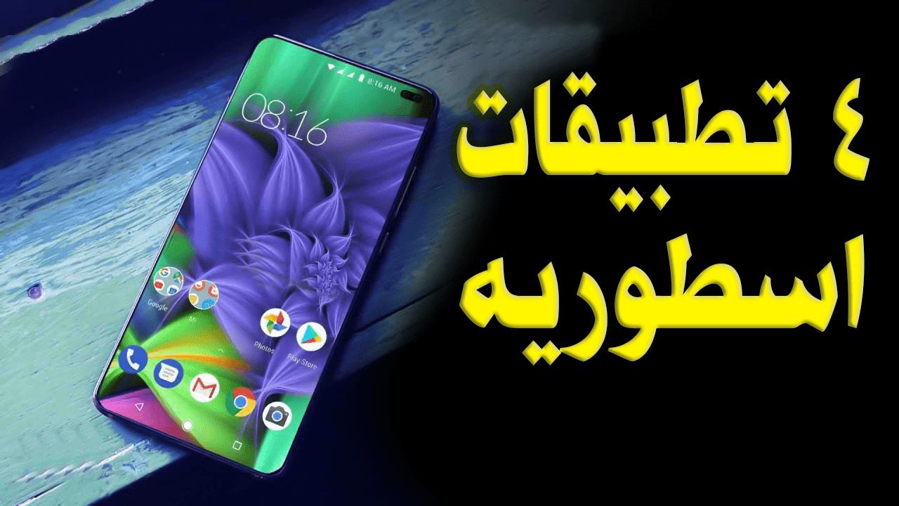 Photo of اقوى 4 تطبيقات ستبهر بها اصدقائك –  تحميل تطبيقات نوفمبر 2019