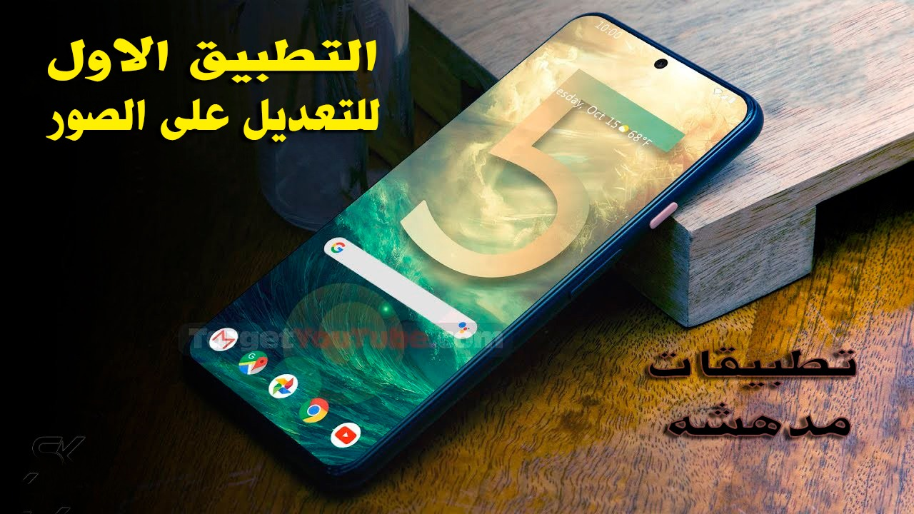 Photo of افضل واقوى التطبيقات الخرافيه