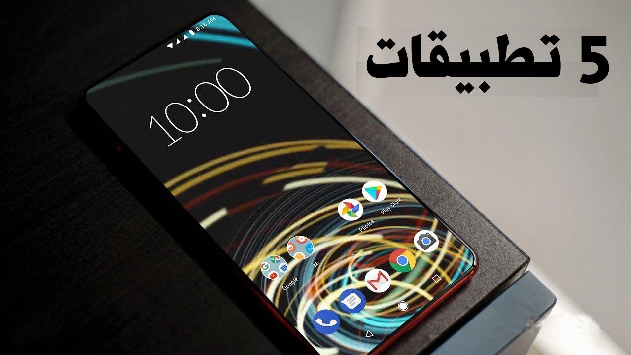 Photo of 5 تطبيقات غريبه جدا ومميزه من المؤكد ستحملها على هاتفك 2020