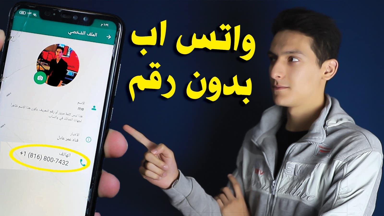 Photo of كيفيه تفعيل الواتس اب بدون رقم او شريحه اتصال – WhatsApp