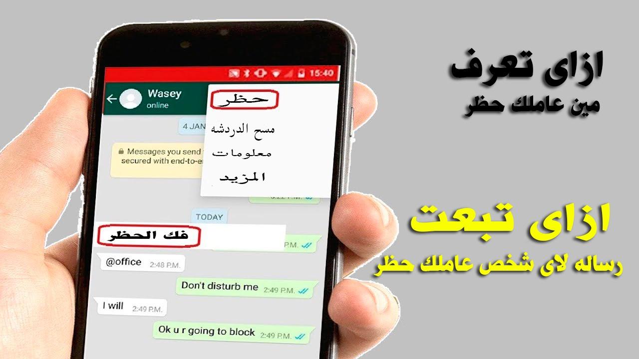 Photo of معرفه من قام بحظر على الواتساب + طريقه فك الحظر على الواتساب