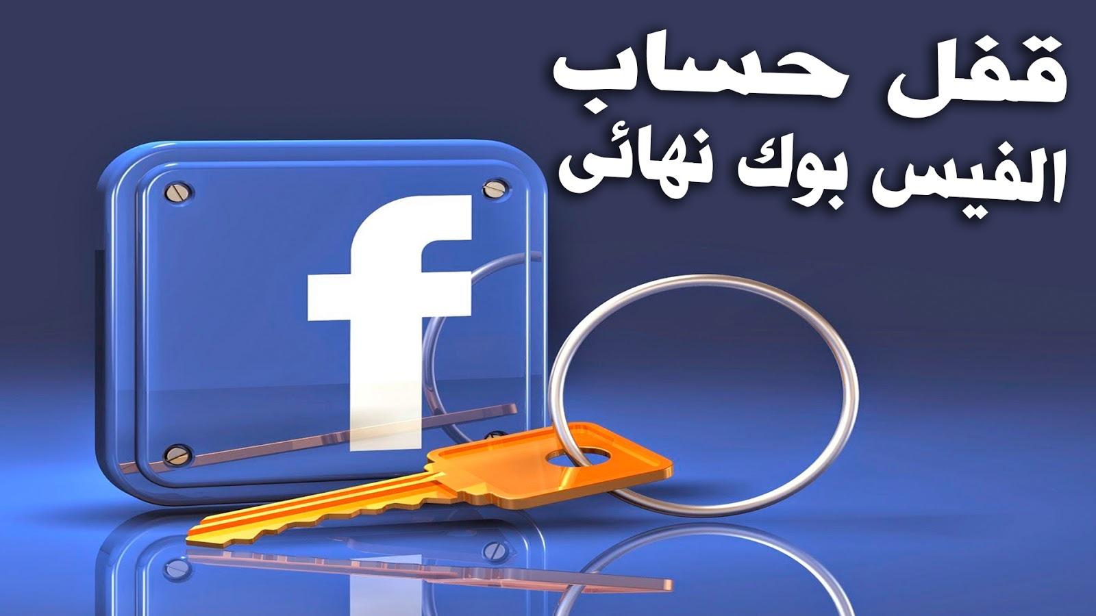 قفل حساب الفيس بوك نهائيا