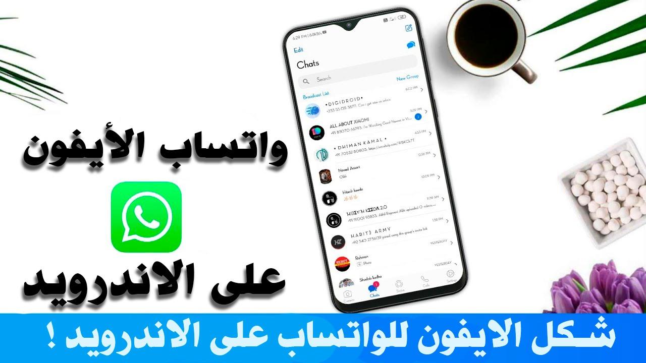 Photo of تحويل الواتساب Whatsapp الى شكل واتساب الايفون على الاندرويد فاجئ أصدقائك !