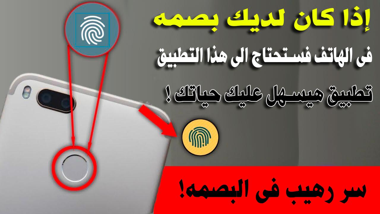 تحميل Fingerprint Gestures للاندرويد - تطبيق البصمه