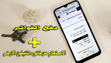 Photo of استعلام فاتوره التليفون الارضى-كيفية دفع الفواتير من النت؟