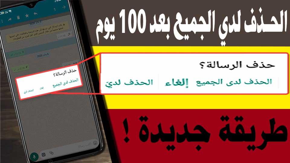 Photo of كيفية حذف رسائل الواتساب لدي الجميع بعد مرور 100 يوم ؟