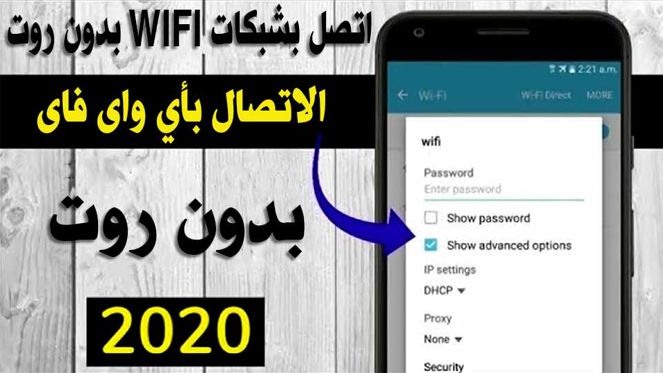 اختبار شبكات الواى فاى WiFi مع تطبيق Wps Wpa Tester بدون روت