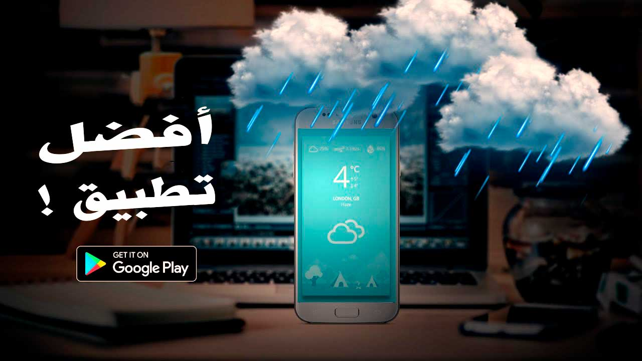 Photo of Overdrop Weather افضل تطبيق معرفة الطقس 24 ساعة