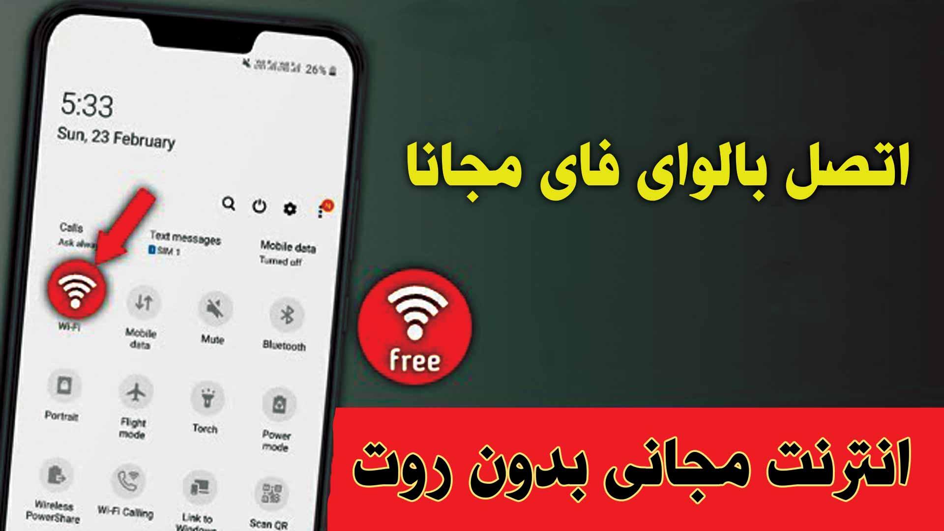 واي فاي مجاني وانترنت مجاني فى اى مكان من خلال الهاتف