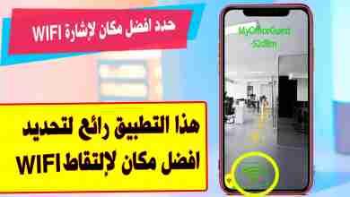 Photo of اعرف قوة اشاره شبكة wifi مع هذا التطبيق wifi ar