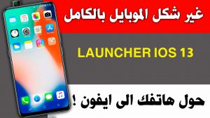 Launcher iOS 13 حول هاتفك بالكامل الى شكل الايفون بأخر اصدار