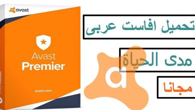 Photo of تحميل افاست عربى مجانا مدى الحياة 2020 avast free antivirus