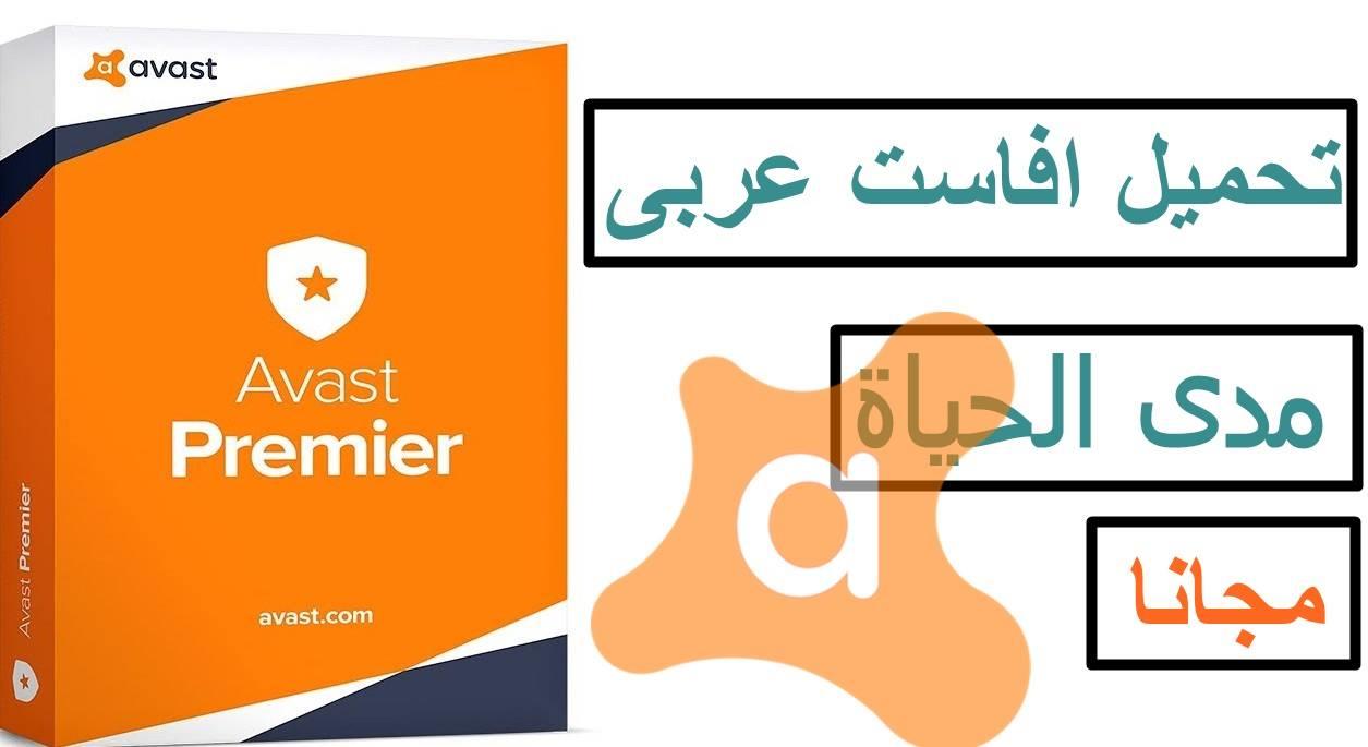 تحميل افاست عربى مجانا مدى الحياة 2020 avast free antivirus