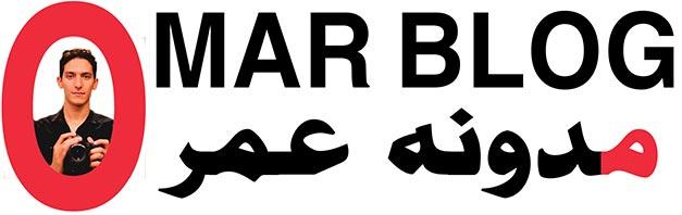 مدونه عمر