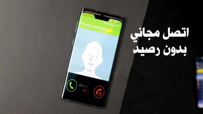 كيفية اجراء مكالمات مجانية دون دفع اى رصيد !