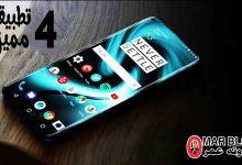 Photo of افضل التطبيقات الحديثة والمميزة للاندرويد Android 2020