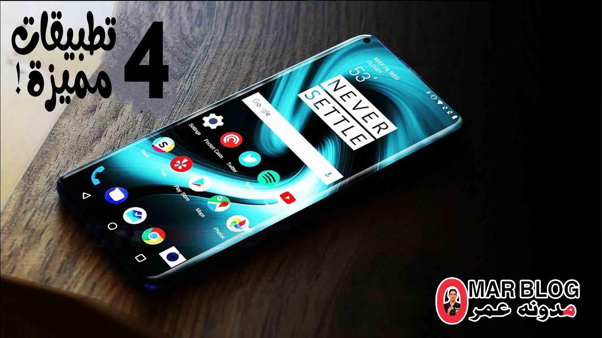 افضل التطبيقات الحديثة والمميزة للاندرويد Android 2020