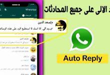 Photo of WhatsAuto الرد التلقائى على محادثات الواتس اب