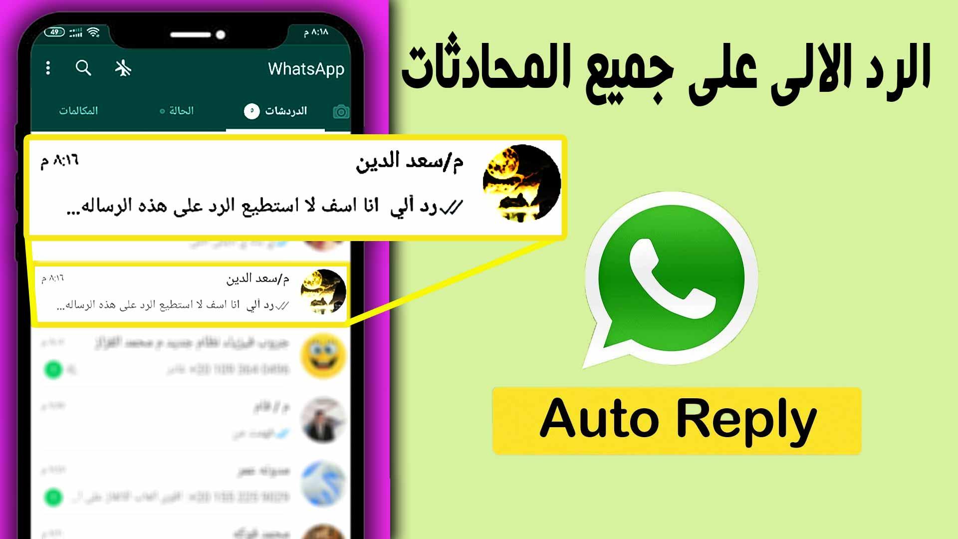 WhatsAuto الرد التلقائى على محادثات الواتس اب