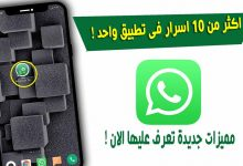 Photo of Whats Tools اكثر من 10 اسرار للواتس اب whatsapp سوف تهمك