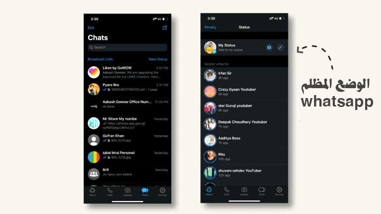 ميزات الوضع المظلم لWhatsApp على هواتف Android و iOS في عام 2020