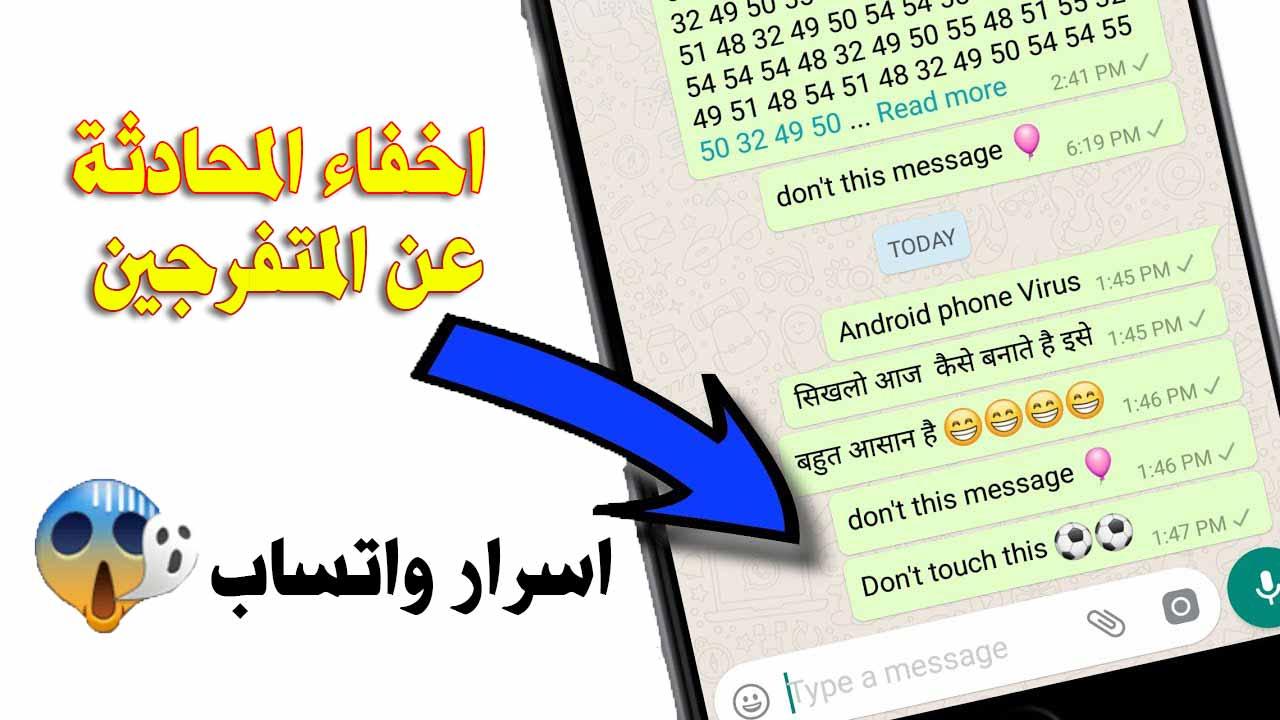 MaskChat كيفية تغطية شاشة دردشة WhatsApp على هاتف android