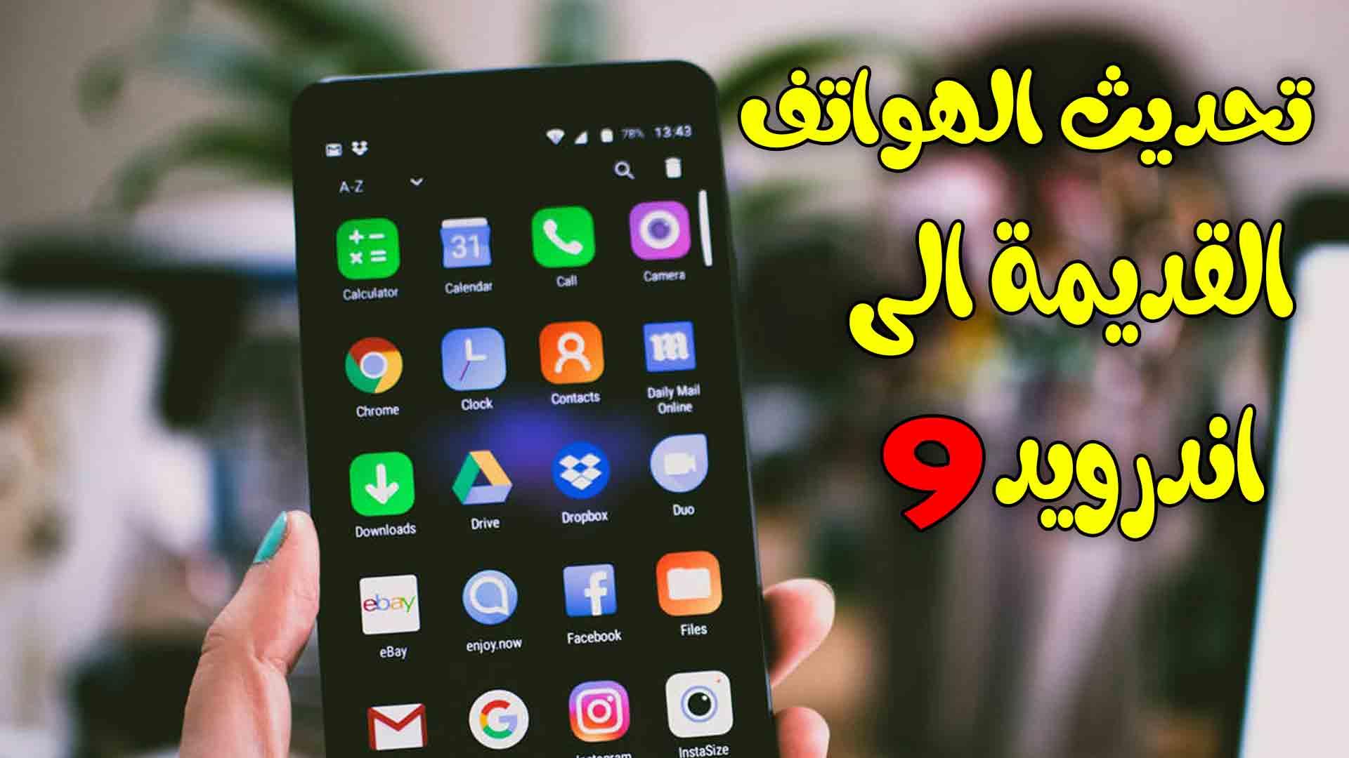 تطبيق ma2yo اسطوري لتحديث الهواتف القديمة الى اندرويد 9 !