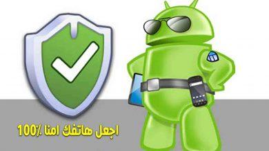 Photo of حماية هاتف الاندرويد من السرقة والفايروسات و التجسس