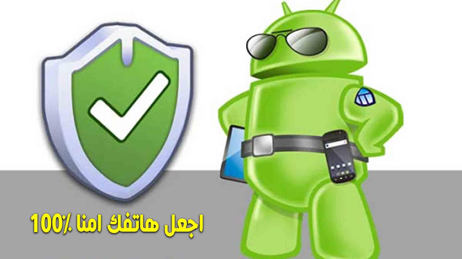 حماية هاتف الاندرويد من السرقة والفايروسات و التجسس