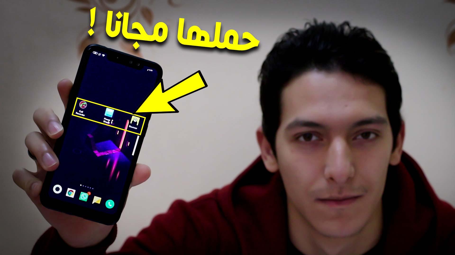 تحميل 3 تطبيقات مدفوعة مجانا على الاندرويد من google play