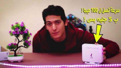 Photo of راوتر السرعه الفائقه من we ب 5 جنيه فقط سعرة تصل الى 100 ميجا !!!