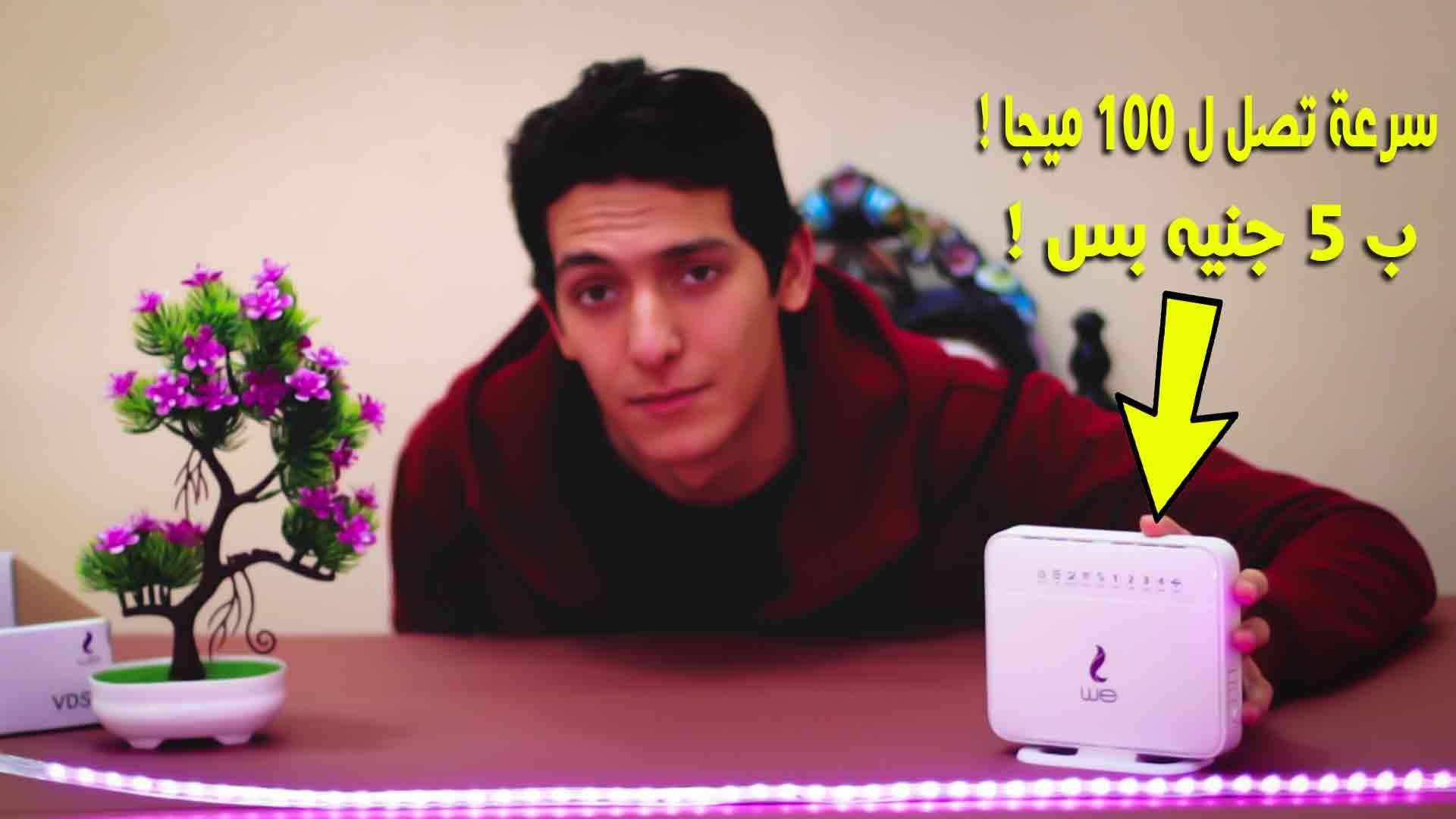 راوتر السرعه الفائقه من we ب 5 جنيه فقط !!!