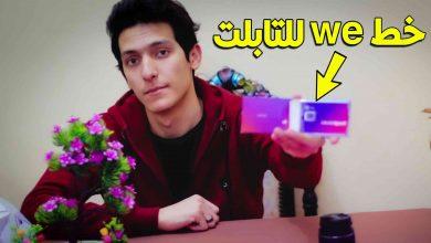 Photo of تفعيل خط we للتابلت و كيفية شحن باقة التابلت باقة الطلاب